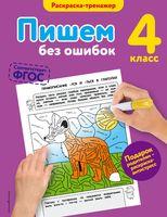 Пишем без ошибок. 4-й класс