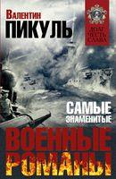 Самые знаменитые военные романы Пикуля (Комплект из 3-х книг)