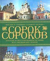 Сорок сороков. Краткая иллюстрированная история всех московских храмов. Том 2 (в 4 томах)