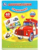"""Набор пазлов """"Транспорт"""" (40 элементов)"""