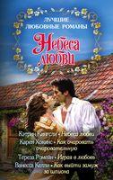 Лучшие любовные романы. Небеса любви