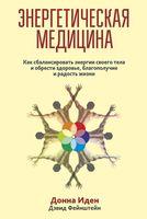 Энергетическая медицина. Электронная версия