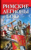 Римские легионы в бою