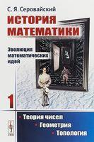 История математики. Эволюция математических идей. Книга 1