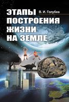 Этапы построения жизни на Земле
