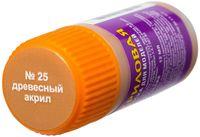 Акриловая краска для моделей (Древесная, АКР25)