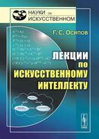 Лекции по искусственному интеллекту (м)