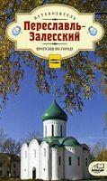 Переславль-Залесский. Прогулки по городу