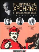 Исторические хроники с Николаем Сванидзе. Том 3