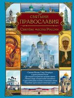 Святыни православия. Святые места России