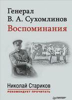 Генерал В.А. Сухомлинов. Воспоминания