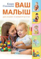 Ваш малыш день за днем: от рождения до 3 лет