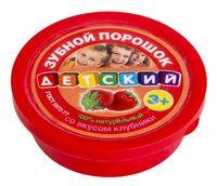 Детский зубной порошок со вкусом клубники (25 г)