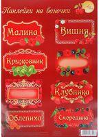 """Набор наклеек на банки """"Варенье"""" (арт. 10962244)"""