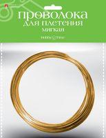 Проволока для плетения (5 м; розовое золото)