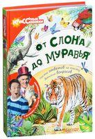 От слона до муравья с Дмитрием и Юрием Куклачевыми