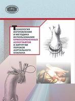 Технология изготовления и методика использования криосохраненных аллографтов в хирургии пороков аортального клапана