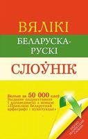 Вялiкi беларуска-рускi слоўнiк