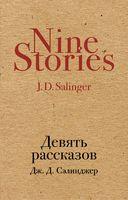 Девять рассказов (м)
