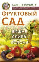 Фруктовый сад. Вишня, слива и яблоня (м)