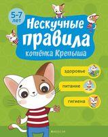 Нескучные правила котёнка Крепыша. 5-7 лет. Здоровье. Питание. Гигиена
