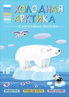 В мире животных. Холодная Арктика (+ наклейки)
