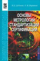 Основы метрологии, стандартизации и сертификации