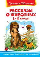 Рассказы о животных. 1-4 классы