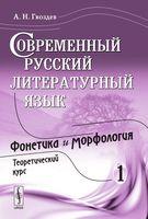 Современный русский литературный язык. Часть 1. Фонетика и морфология. Теоретический курс