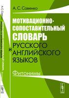 Мотивационно-сопоставительный словарь русского и английского языков. Фитонимы