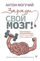 Заряди свой мозг! Тренажеры-аккумуляторы для тех, кто хочет думать быстро и эффективно
