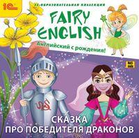 1С:Образовательная коллекция. Fairy English! Английский с рождения. Сказка про победителя драконов