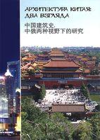 Архитектура Китая. Два взгляда