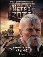 Метро 2033. Крым 2. Остров головорезов (м)