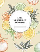 Мои любимые рецепты. Книга для записи рецептов (Вкус осени)