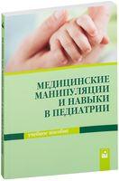 Медицинские манипуляции и навыки в педиатрии
