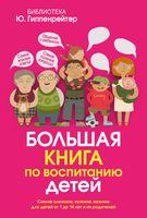 Большая книга по воспитанию детей. Комплект из 5 книг