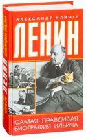 Ленин. Самая правдивая биография Ильича