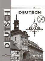 Немецкий язык. 9 класс. Контрольные задания