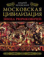 Московская цивилизация. Эпоха Рюриковичей