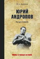Юрий Андропов. На пути к власти