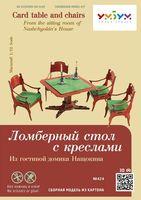 """Сборная модель из картона """"Ломберный стол с креслами"""" (масштаб: 1/12)"""
