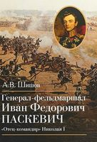 Генерал-фельдмаршал Иван Федорович Паскевич