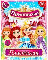"""Пластилин """"Принцессы"""" (8 цветов)"""