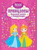 Принцесса. Большая книга с наклейками