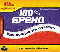 100 % бренд. Как продавать счастье