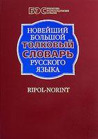 Новейший большой толковый словарь русского языка