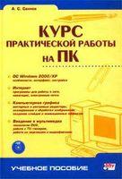 Курс практической работы на ПК (+ CD)