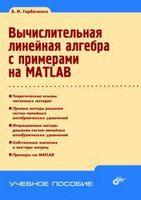 Вычислительная линейная алгебра с примерами на MATLAB