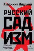 Русский садизм. История Гражданской войны